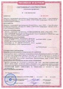 Пожарный сертификат соответствия на ворота противопожарные EI60