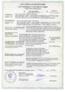 Пожарные сертификат двери противопожарные EI90