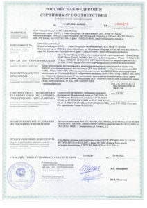 Пожарный сертификат дымогазонепроницаемые двери EIS60