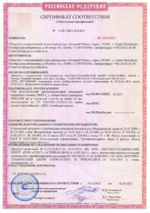 Пожарный сертификат соответствия на люки противопожарные EI60